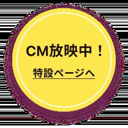 CM放映中!